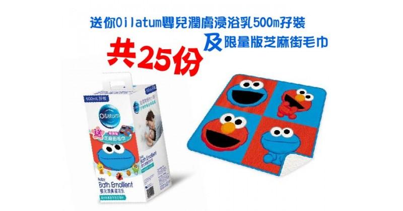 【會員有禮】送你Oilatum嬰兒潤膚浸浴乳500m孖裝及限量版芝麻街毛巾共25份