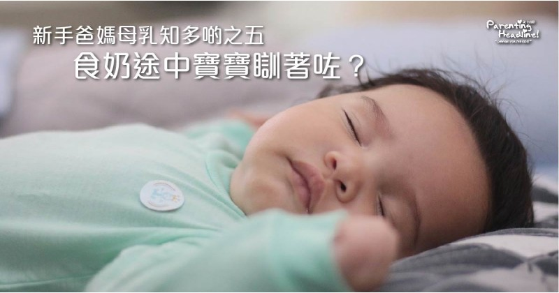 【新手爸媽母乳知多啲之五】食奶途中寶寶瞓著咗?
