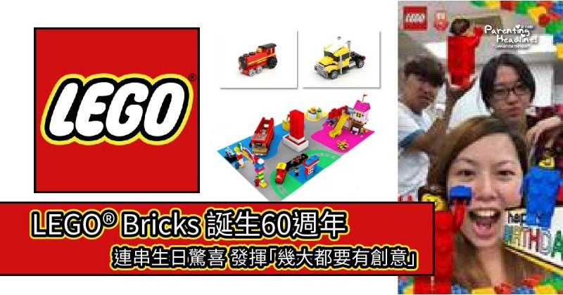 【LEGO® Bricks 誕生60週年】連串生日驚喜 發揮「幾大都要有創意」