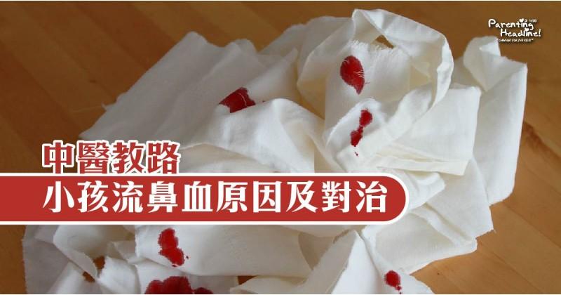 【中醫教路】小孩流鼻血原因及對治