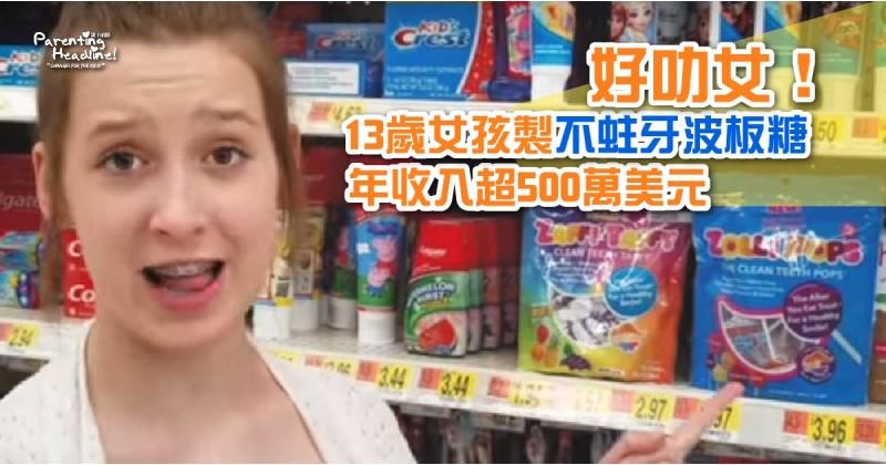 【好叻女!】13歲女孩製不蛀牙波板糖 年收入超500萬美元