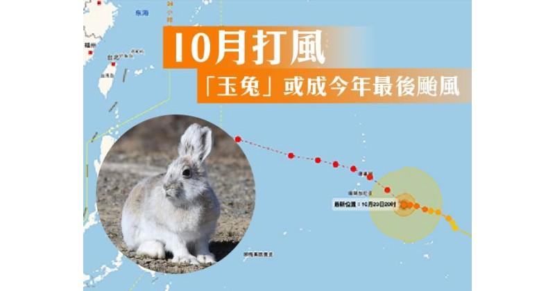 【10月打風】「玉兔」或成今年最後颱風