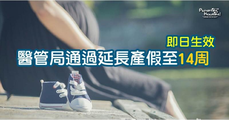 【即日生效】醫管局通過延長產假