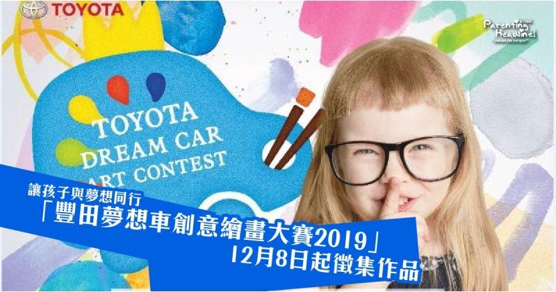 【讓孩子與夢想同行】「豐田夢想車創意繪畫大賽2019」12月8日起徵集作品