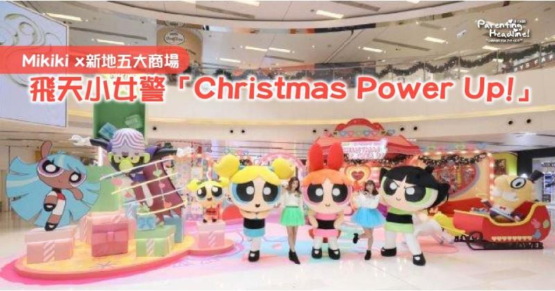 【Mikiki x新地五大商場】飛天小女警「Christmas Power Up!」