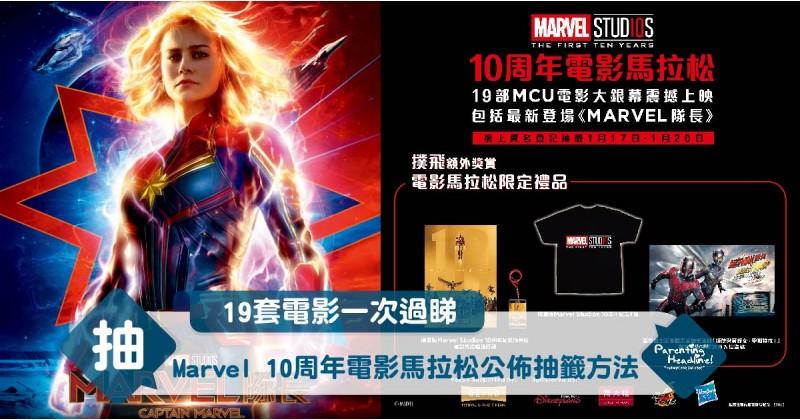 【19套電影一次過睇】Marvel 10周年電影馬拉松公佈抽籤方法