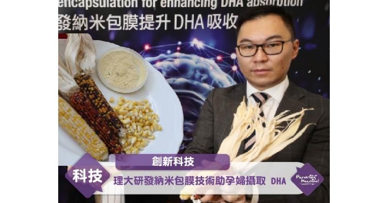 【創新科技】理大研發納米包膜技術助孕婦攝取 DHA