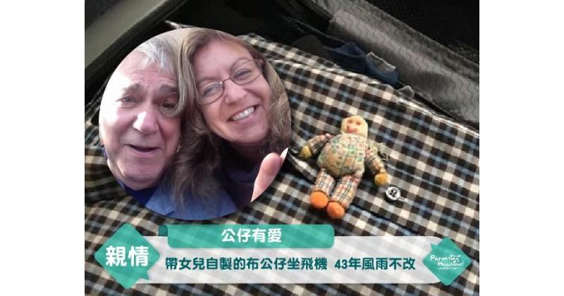 【公仔有愛】帶女兒自製的布公仔坐飛機 43年風雨不改
