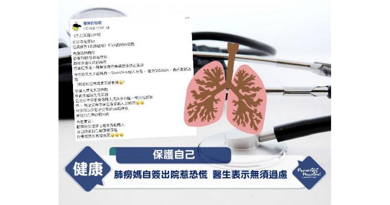 【保護自己】肺癆媽自簽出院惹恐慌 醫生表示無須過慮