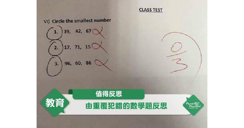 【值得反思】由重覆犯錯的數學題反思