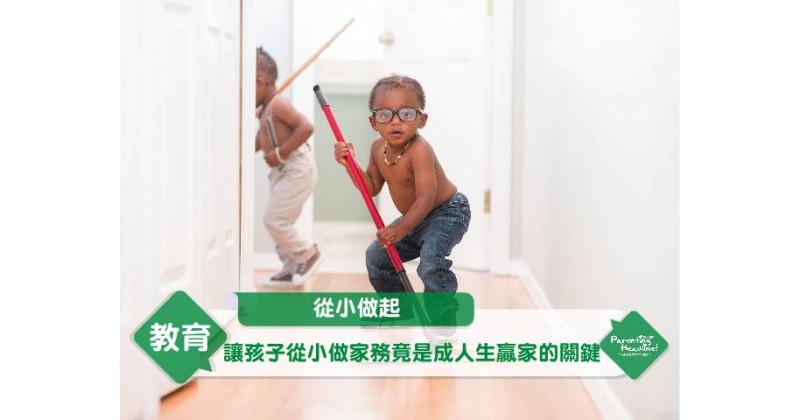 【從小做起】讓孩子從小做家務竟是成人生贏家的關鍵