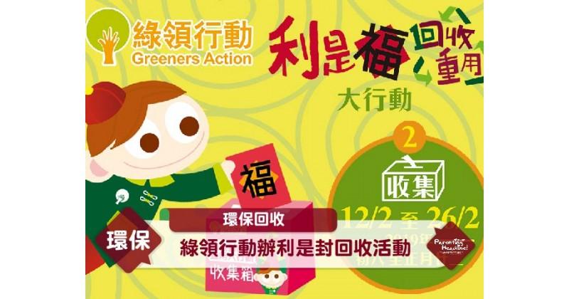 【環保回收】綠領行動辦利是封回收活動