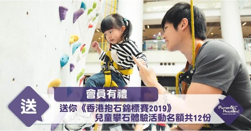 【會員有禮】送你《香港抱石錦標賽2019》兒童攀石體驗活動名額共12份