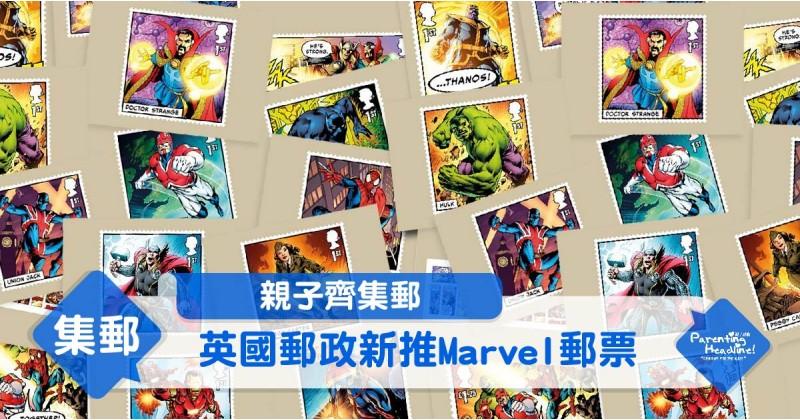 【親子齊集郵】英國郵政新推Marvel郵票