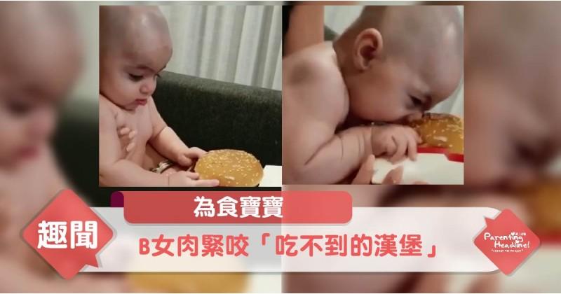 【為食寶寶】B女肉緊咬「吃不到的漢堡」