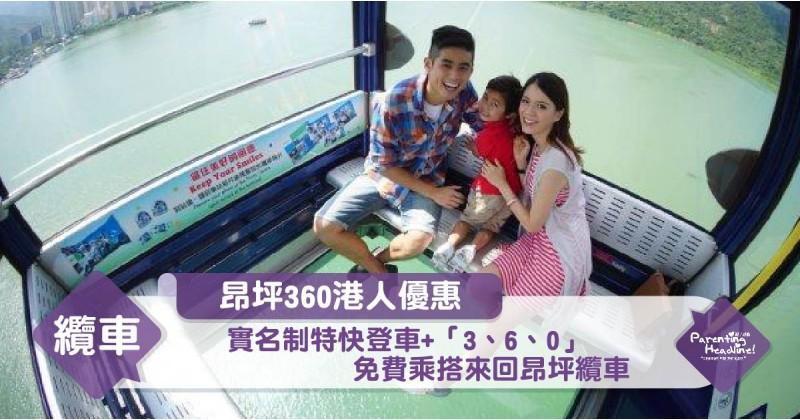 【昂坪360港人優惠】實名制特快登車+「3、6、0」免費乘搭來回昂坪纜車