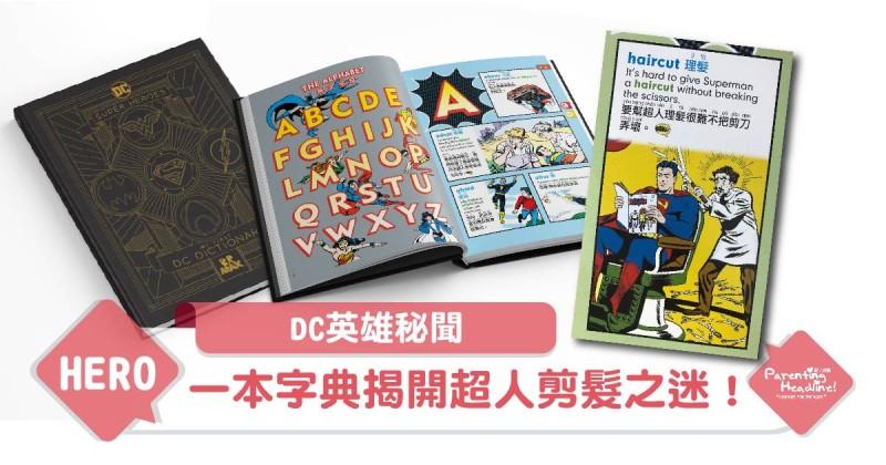 【DC英雄秘聞】一本字典揭開超人剪髮之迷!