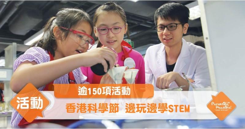 【逾150項活動】香港科學節 邊玩邊學STEM