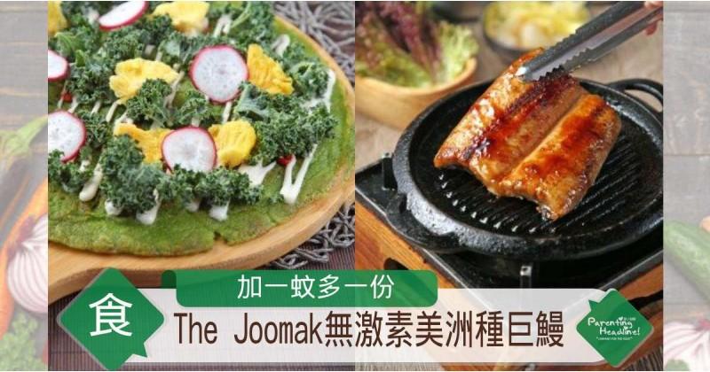 【加一蚊多一份】The Joomak無激素美洲種巨鰻