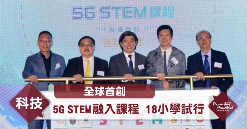 【全球首創】5G STEM融入課程 18小學試行