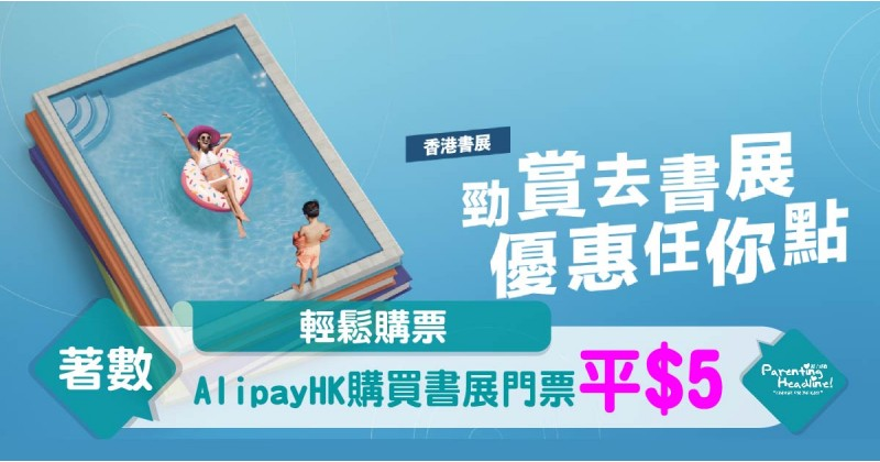 【著數】AlipayHK購買書展電子門票平$5