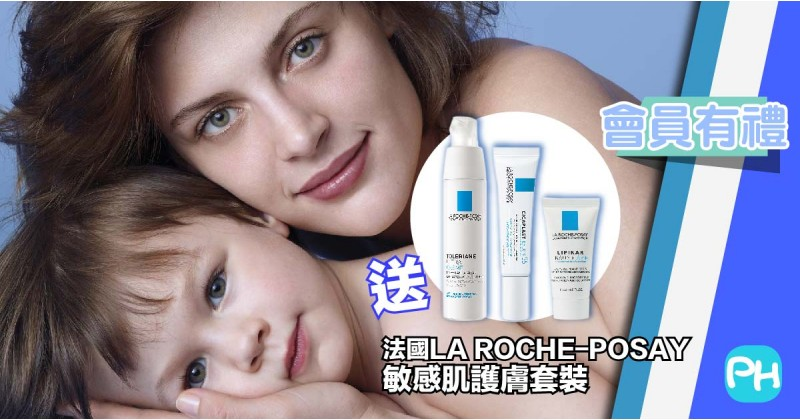 【會員有禮】送你法國LA ROCHE-POSAY敏感肌護膚套裝