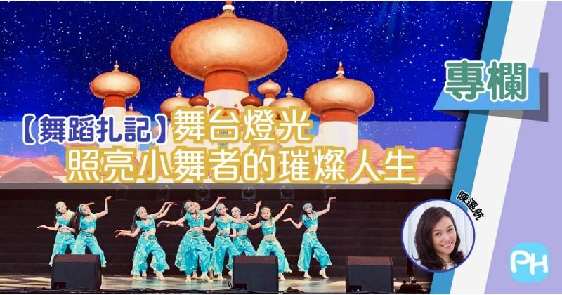 【舞蹈扎記】舞台燈光 照亮小舞者的璀燦人生