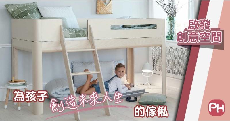 【啟發創意空間】為孩子創造未來人生的傢俬