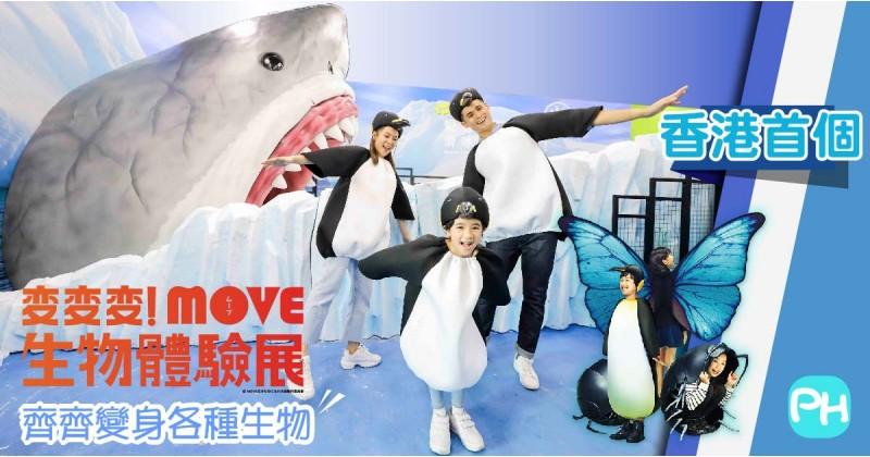 【香港首個】MOVE生物體驗 齊齊變身各種生物