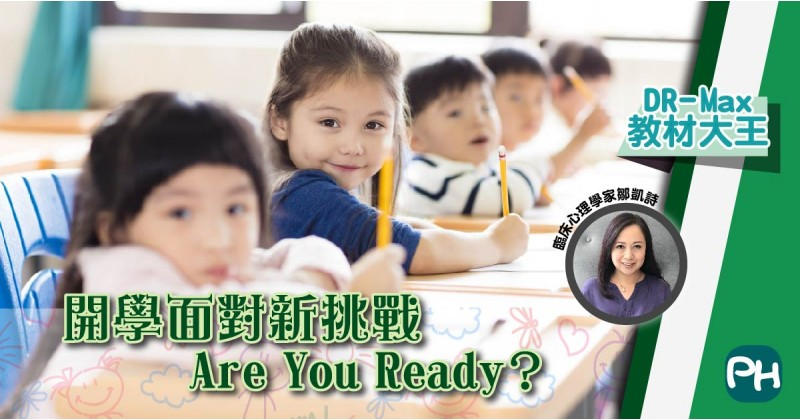 【DR-Max 教材大王】開學面對新挑戰 Are you ready?