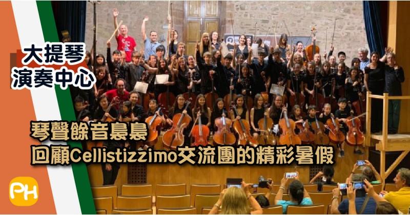 【大提琴演奏中心】琴聲餘音裊裊 回顧Cellistizzimo交流團的精彩暑假