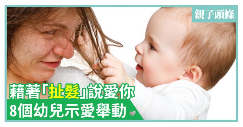 【係愛呀】藉著「扯髮」說愛你 8個幼兒示愛舉動