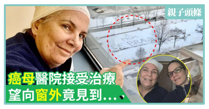 【感動】癌母醫院接受治療 望向窗外竟見到……