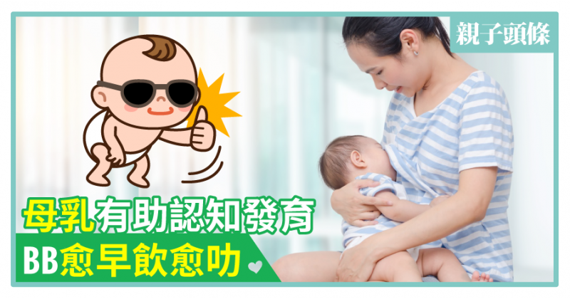 【早啲飲】母乳有助認知發育 BB愈早飲愈叻