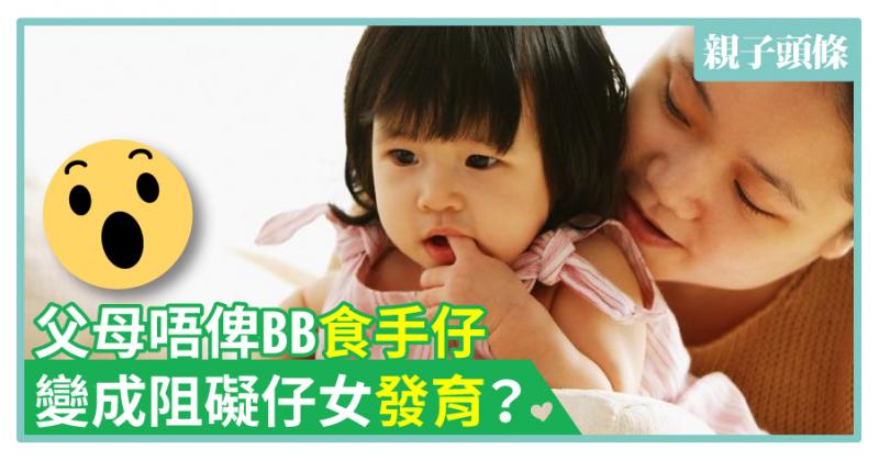 【口腔期】父母唔俾BB食手仔 變成阻礙仔女發育?