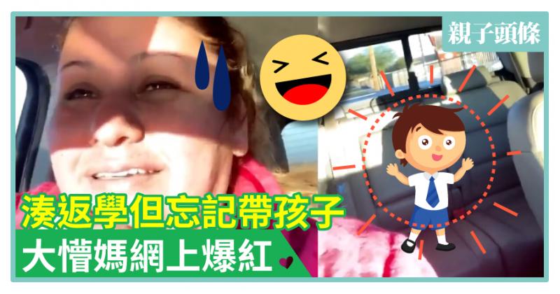 【瘀事】湊返學但忘記帶孩子 大懵媽網上爆紅