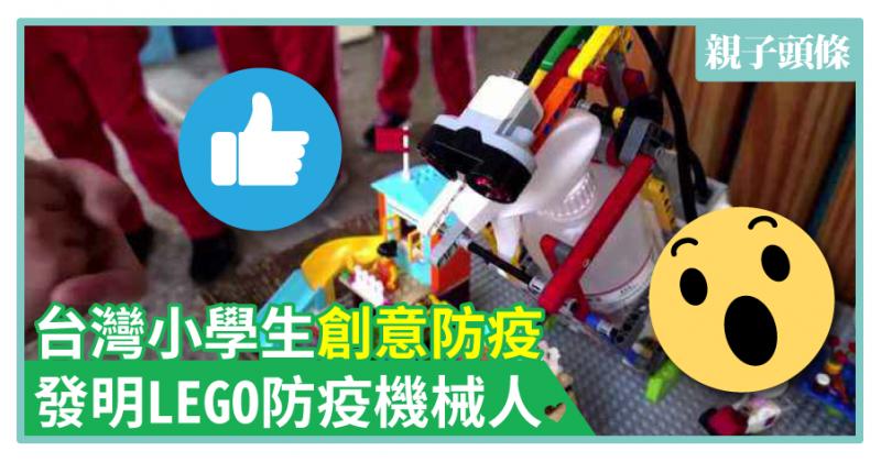 【防疫發明】台灣小學生創意防疫發明lego防疫機械人