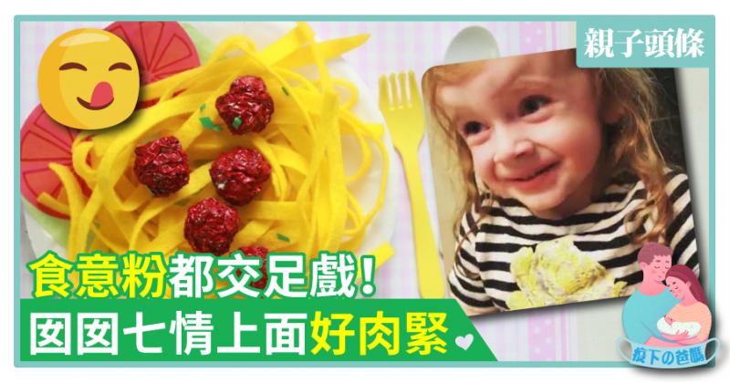 【小童星】食意粉都交足戲!囡囡七情上面好肉緊