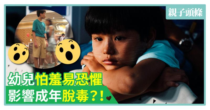 【三歲定八十】幼兒怕羞易恐懼 影響成年拍唔拍拖?!