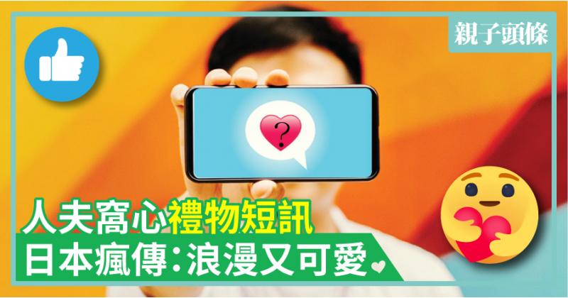 【sweet】人夫窩心禮物短訊 日本瘋傳:浪漫又可愛