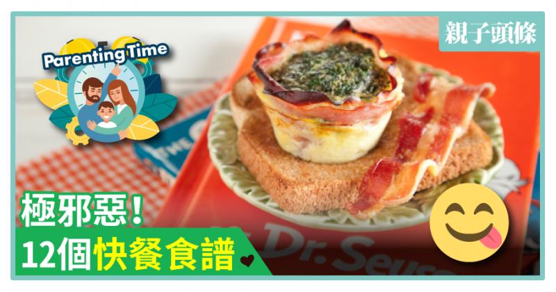 【放縱日】極邪惡!12個快餐食譜