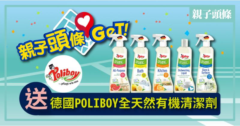 【GET!】送德國POLIBOY全天然有機清潔劑
