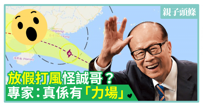 【風的季節】放假打風怪誠哥? 專家:真係有「力場」