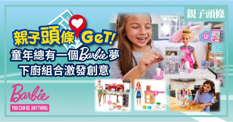 【GET!】童年總有一個Barbie夢 下廚組合激發創意