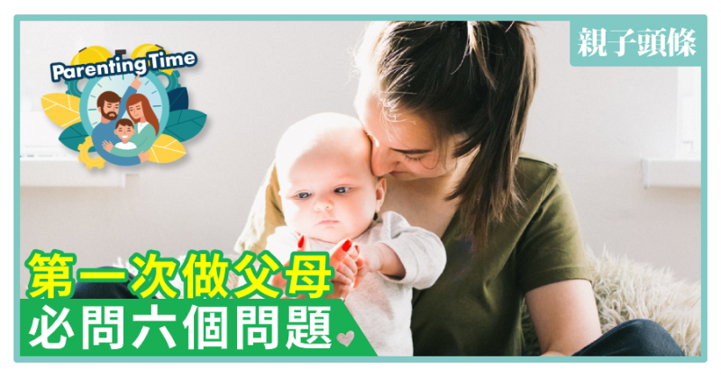 【新手爸媽】第一次做父母 必問六個問題