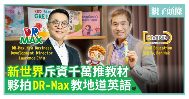 【親子頭條】新世界斥資千萬推教材 夥拍DR-Max教地道英語