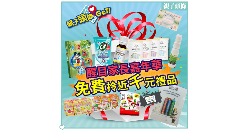 【親子頭條GET】醒目家長嘉年華 免費拎近千元禮品