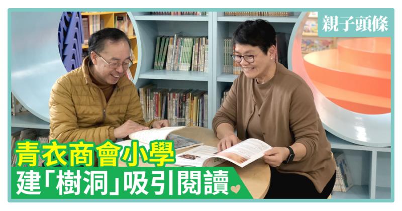 【校長對談】青衣商會小學 建「樹洞」吸引閱讀