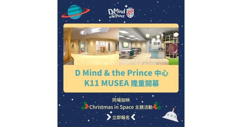 【D Mind & the Prince】「D Mind & the Prince 中心」11 月29日 K11 MUSEA開幕