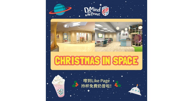 【D Mind & the Prince】參加Christmas in Space主題活動 免費拎奶昔